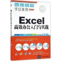 Excel高效办公入门与实战(双色超值版) 智云科技 编著