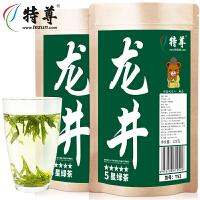 特尊 2017新茶春茶西湖原产龙井绿茶明前绿茶茶叶125g*2袋