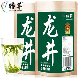 特尊 西湖原产龙井绿茶明前绿茶茶叶125g*2袋