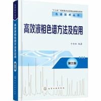 高效液相色谱方法及应用(第3版) 化学工业出版社