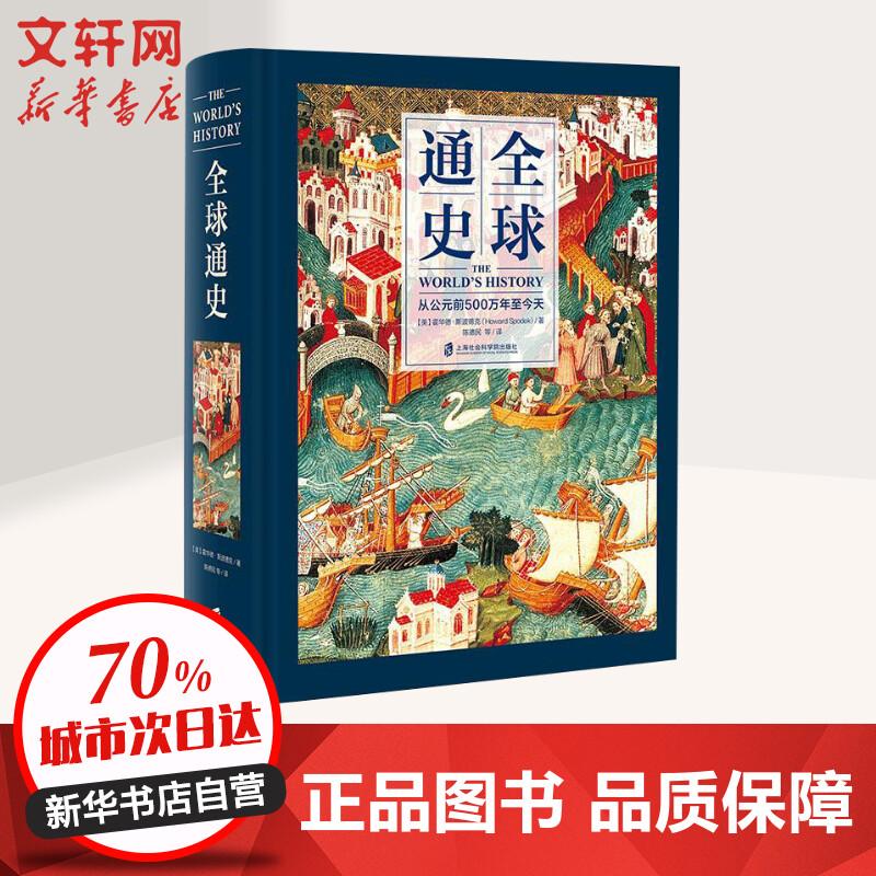 全球通史 从公元前500万年至今天 上海社会科学院出版社 【文轩正版图书】1.此书为精装全彩,名家名译,名家推荐,十年磨一书。 2.图文并茂,生动可读,揭示人类500万年来的活动及意义
