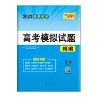 2020版 天利38套 高考模拟试题精编--英语 精炼18套