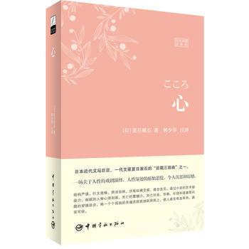 心(日汉对照全译本 软精装珍藏版) 正版书籍 限时抢购 当当低价 团购更优惠 13521405301 (V同步)