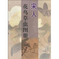宋人花鸟草虫图册,上海书店出版社,上海书店出版社9787806228753