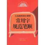 12版义务教育语文课程常用字规范笔顺