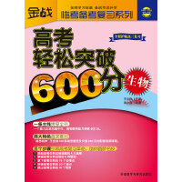 王金战系列图书-高考轻松突破600分(生物)