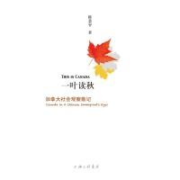 一叶读秋――加拿大社会观察散记 (【按需印刷】)