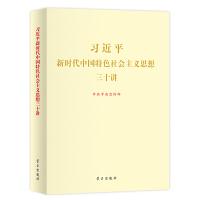习近平新时代中国特色社会主义思想三十讲(烫金版) 团购电话010-57993380