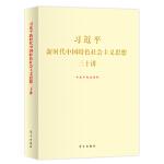 习近平新时代中国特色社会主义思想三十讲(16开)   团购电话010-57993380