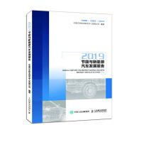 节能与新能源汽车发展报告(2019)