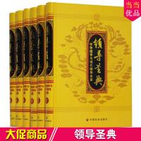 领导圣典中华国学与现代领导全鉴 豪华精装16开6本