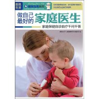 【旧书二手书八成新】做自己好的家庭医生