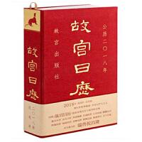 故宫日历 2018年-公历二0一八年 戊戌年 狗年  现货发售
