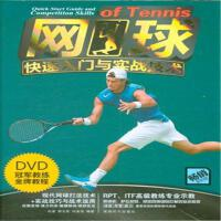 网球快速入门与实战技术-BOOK+DVD( 货号:754640974)