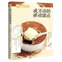 《戒不掉的烘焙甜点》甜品书籍烘焙书籍美食书籍甜点书籍烘培书籍甜品教程书烘焙食谱烤箱食谱烘培书籍新手入门烤箱家用烘焙食谱
