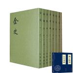【领券减100】金史 1--8册(二十四史繁体竖排)