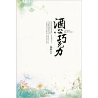 【二手8新正版 酒心巧克力 秦辉 9787801419033 台海出版社