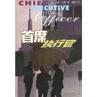 【新书店正版】首席执行官,(美)汉森(Hanson,M.) ,陆扬,上海人民出版社9787208044692