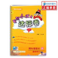 黄冈小状元达标卷四年级上册语文 人教部编版