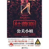 【新华书店 品质无忧】杜蕾斯公关小姐画上眉儿 著中国画报出版社9787802205529