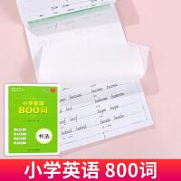 小学英语800词字帖 书写天下硬笔书法练字帖