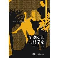 菲茨杰拉德作品全集:新潮女郎与哲学家(人文社新版)