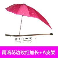 加长电动车遮阳伞雨伞雨蓬摩托车晒太阳伞电瓶车伞自行车伞雨棚