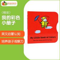 英国进口 低幼基础认知启蒙翻转书 My Little Book of Colors 关于颜色【精装】