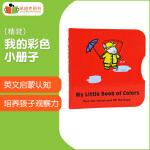 英国进口 低幼基础认知启蒙翻转书 My Little Book of Colors 关于颜色【精装】#