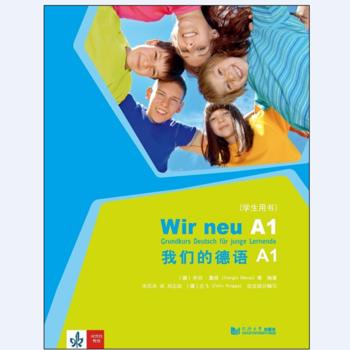 我们的德语:A1:A1:学生用书:Lehrbuch Corinna Gerhard 9787560878577