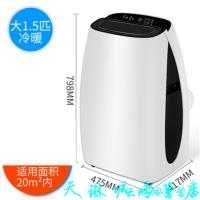 大1.5匹可移动空调蚊帐小制冷器冷暖空调扇单冷型大1p免安装小型