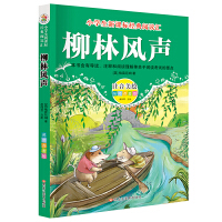 柳林风声 经典阅读汇 小学通用 语文新课标课外读物 小学生用书 少儿文学