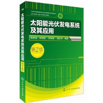 太阳能光伏发电系统及其应用 杨贵恒 等编著 化学工业出版社 9787122218247 正版书籍!好评联系客服优惠!谢谢!