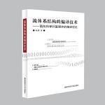 流体系结构的编译技术