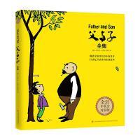 父与子全集(全彩中英文对照版)德国漫画大师卜劳恩代表作 幽默漫画儿童绘本图画书4-5-6-7-8岁小学生课外阅读
