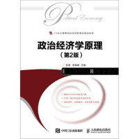 政治经济学原理(第2版) 9787115425713 人民邮电出版社 张莹,李海峰