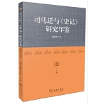 司马迁与《史记》研究年鉴(2012年卷) 丁德科,凌朝栋, 党大恩 商务印书馆