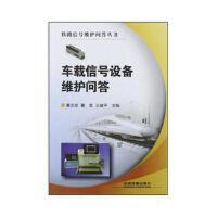 【新书店正版】车载信号设备维护问答,黄志龙,中国铁道出版社9787113145330