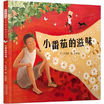小番茄的滋味——丰子恺儿童图画书奖获奖作者刘清彦*力作!