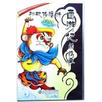 西游记CD四大名著正版cd西游记的故事12cd车载儿童故事cd碟