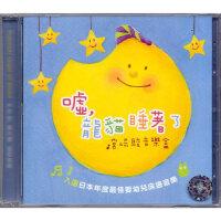 正版 嘘 龙猫睡着了 宫崎骏音乐盒 CD音乐 上扬爱乐 23CD3045