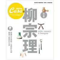 【预订】Casa Casa BRUTUS特集 - 柳宗理 设计理念家具 繁体 港台原版图书