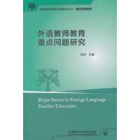 外语教师教育重点问题研究(2017)(全国高等学校外语教师丛书.理论指导系列)