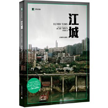 江城(pdf+txt+epub+azw3+mobi电子书在线阅读下载)