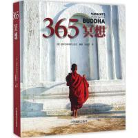 365冥想 意大利德阿戈斯蒂尼出版社 编著;张建军 译
