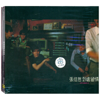 新华书店原装正版 华语流行音乐 张信哲 到处留情491850.2 CD
