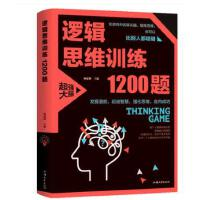 逻辑思维训练1200题 精装全集 快速提升逻辑力思维魔法书 1200道逻辑思维方式训练题 推理判断能力益智游戏书籍全脑