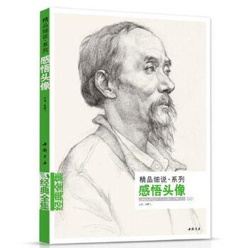 正版经典全集 感悟素描头像书籍人物线描线性结构临摹范本高考联考