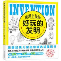 世界上最最好玩的发明 儿童科普读物6-12岁课外书 儿童自然科学启蒙 思维训练书籍 创意与心智的成长儿童智力开发书籍