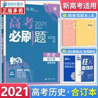 高考必刷题历史合订本 2021年新课标新高考历史真题试题汇编一轮总复习资料书